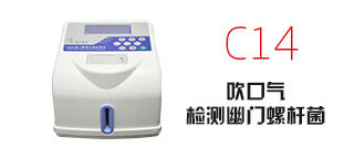长沙碳c14呼吸试验检查