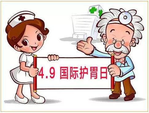 4.9国际护胃日